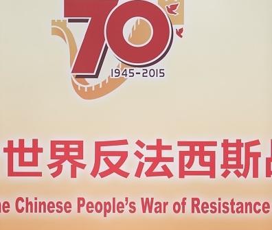 China 70 aniversario II Guerrra Mundial