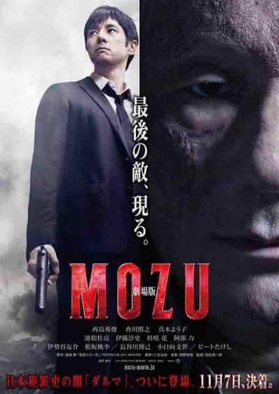 Película: The Mozu