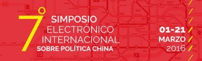 VII SimposioPoliticaChina_banner