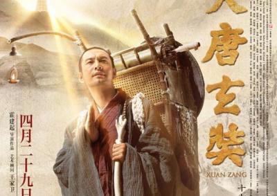 Película:Xuan Zang